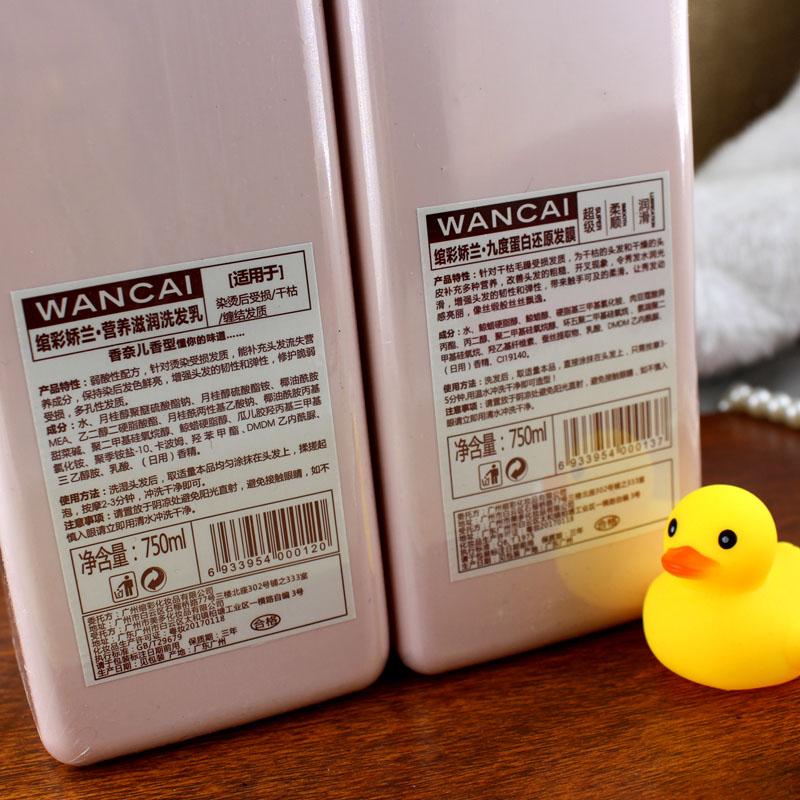 绾彩娇兰营养滋润发乳去屑净爽九度洗发水
